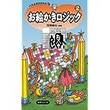 お絵かきロジック2 (パズルBOOKS)