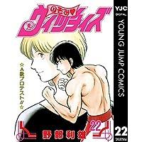 のぞみ・ウィッチィズ 22 (ヤングジャンプコミックスDIGITAL)