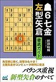 ▲6七金左型矢倉 徹底ガイド (マイナビ将棋BOOKS)