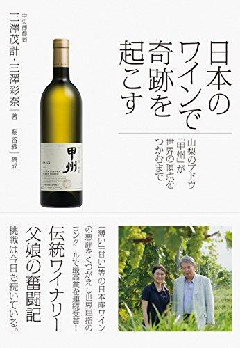 日本のワインで奇跡を起こす 山梨のブドウ「甲州」が世界の頂点をつかむまで