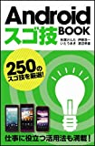Androidスゴ技BOOK