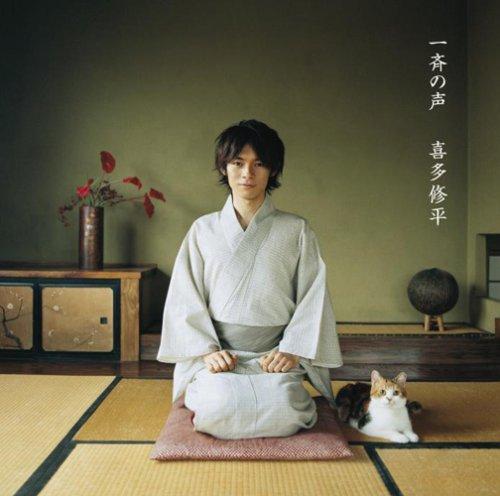 一斉の声(初回生産限定盤)(DVD付)