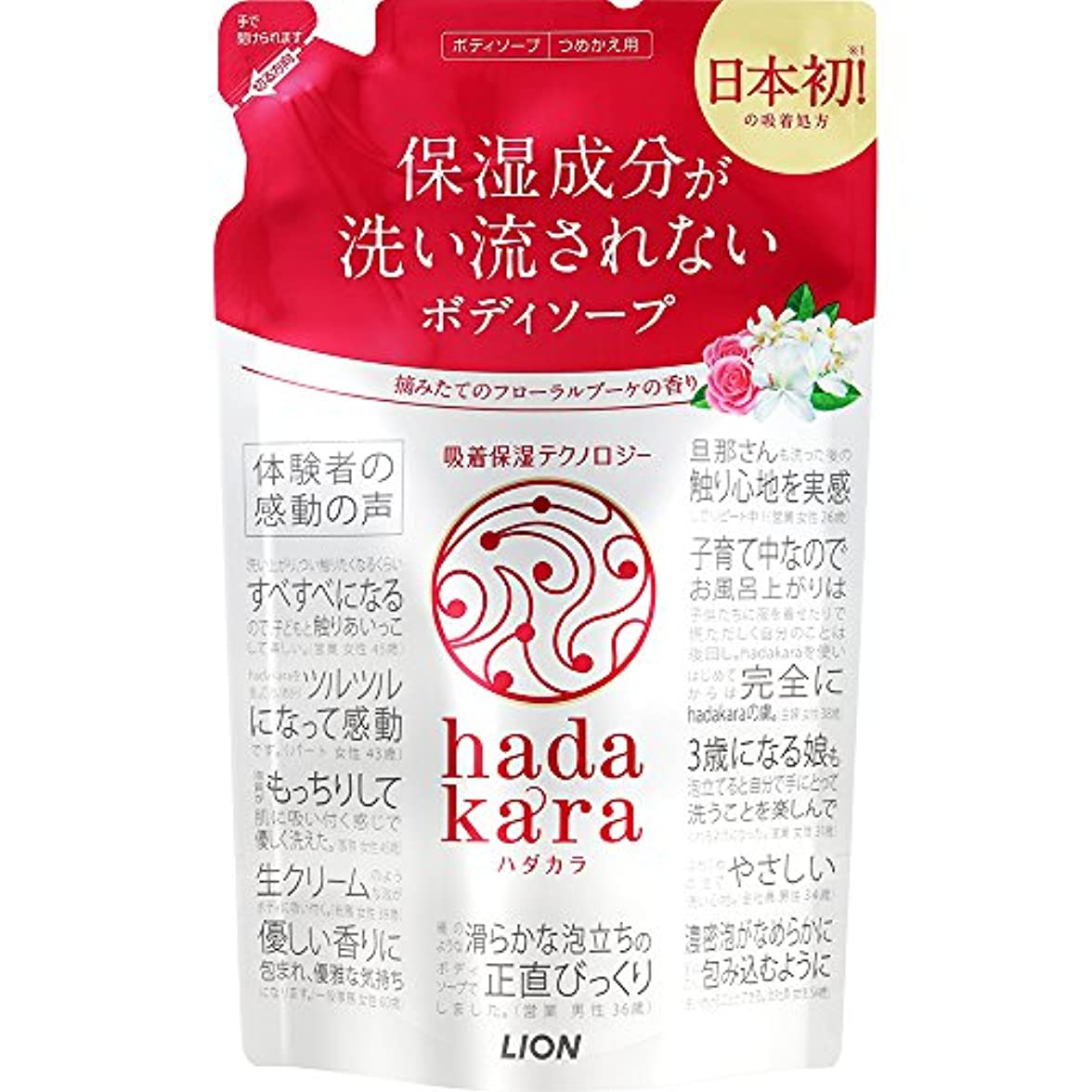 熟読するタンザニアラショナルhadakara(ハダカラ) ボディソープ フローラルブーケの香り 詰め替え 360ml