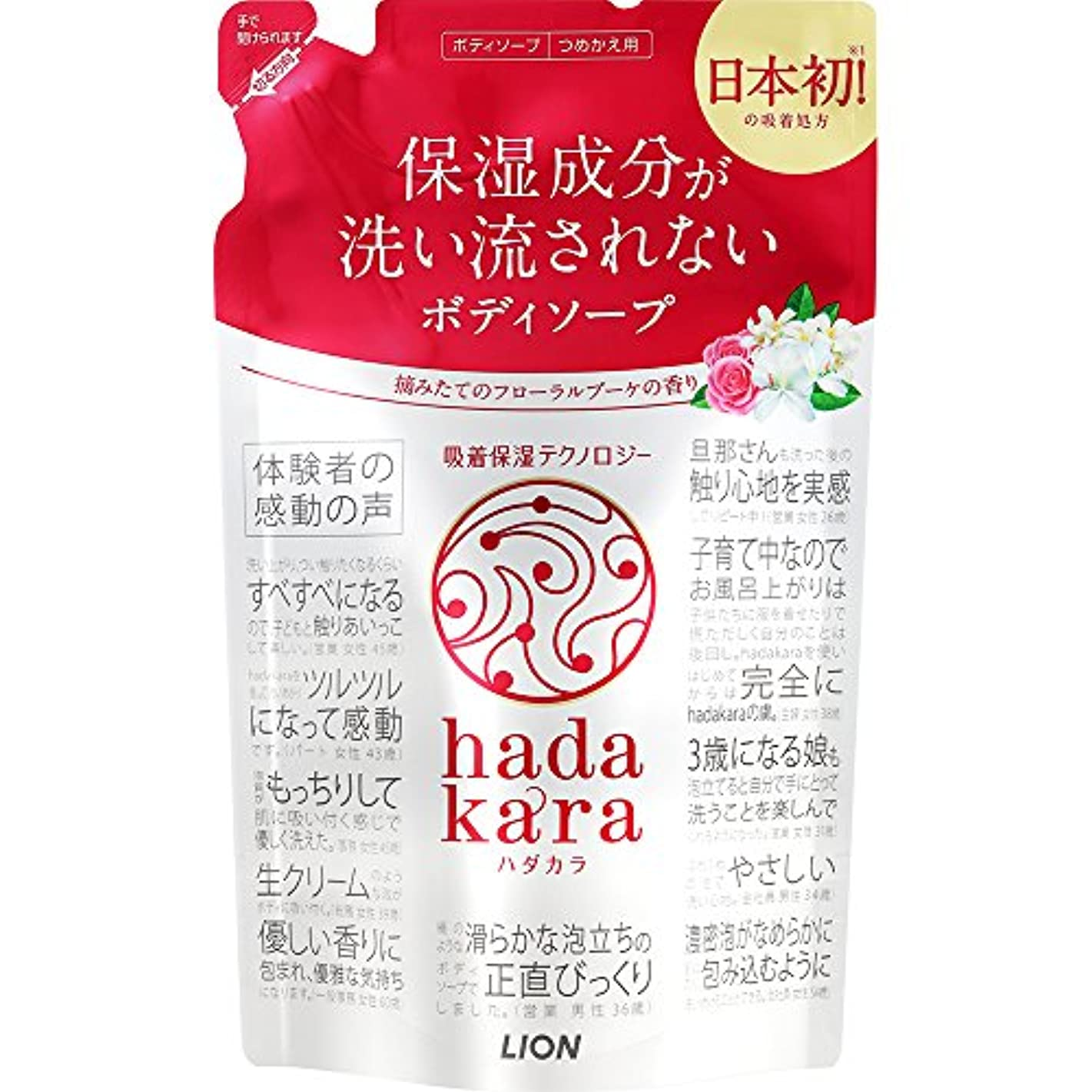 人気バージン笑hadakara(ハダカラ) ボディソープ フローラルブーケの香り 詰め替え 360ml