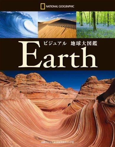 ビジュアル 地球大図鑑 (ナショナル・ジオグラフィック)の詳細を見る