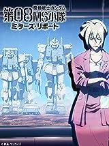 40周年記念「宇宙世紀ガンダム」シリーズの廉価版BD PV第1弾