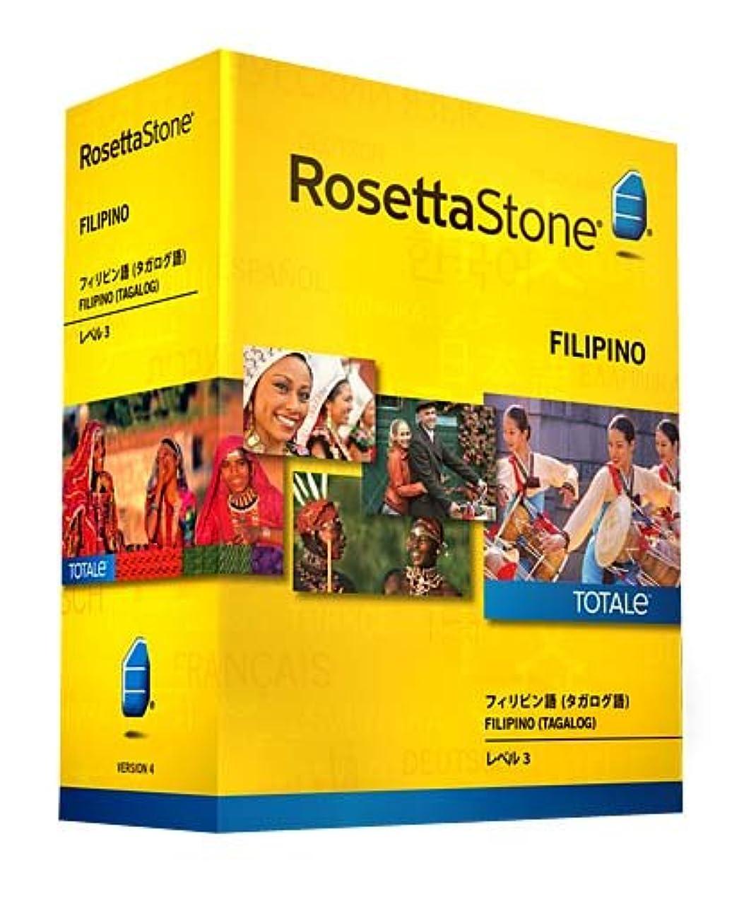 発症買収満足させるロゼッタストーン フィリピン語 (タガログ語) レベル3 v4 TOTALe
