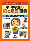 小・中学生の「心の病気」事典