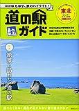 道の駅ガイド 東北 (昭文社ムック)