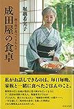 世界文化社 堀越 希実子 成田屋の食卓の画像