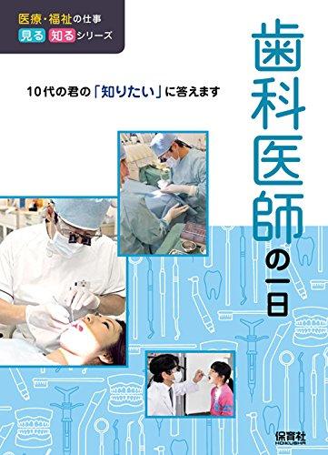 歯科医師の一日 (医療・福祉の仕事 見る知るシリーズ)