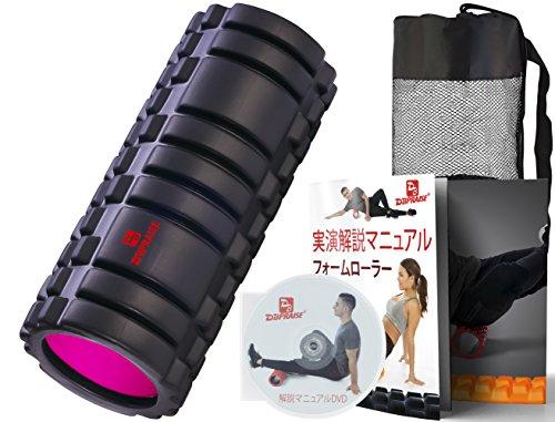 DB Praise フォームローラー Foam Roller 9色 スポーツ トレーニング ストレッチ 器具 解説書付き (Black&P...
