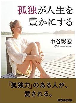 [中谷彰宏]の孤独が人生を豊かにする