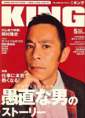 「岡村隆史 復帰」でヤフーとグーグルのユーザ層の違いを実感した件
