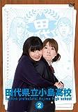 田代県立小島高校 Vol.2 [DVD]
