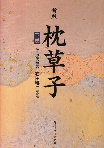 枕草子―付現代語訳 (下巻) (角川ソフィア文庫 (SP33))の詳細を見る