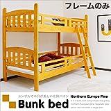 2段ベッド 木製 パイン 天然木 二段ベッド セパレート シングル ロータイプ