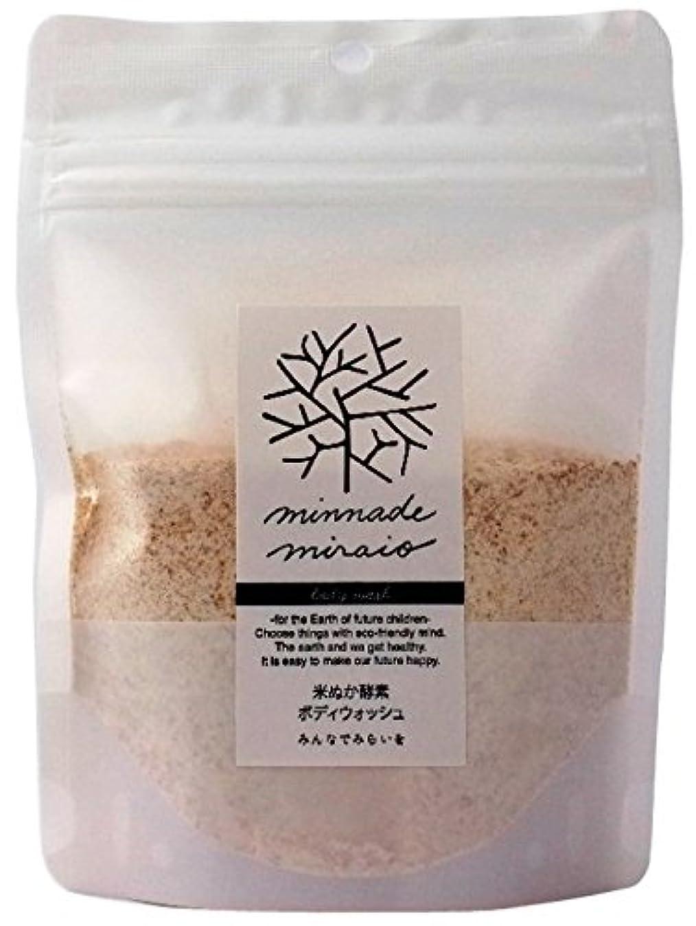 数値苗戦艦みんなでみらいを 100%無添加 米ぬか酵素ボディウォッシュ 詰替用 130g