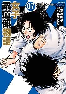 JJM 女子柔道部物語(7) (イブニングコミックス)