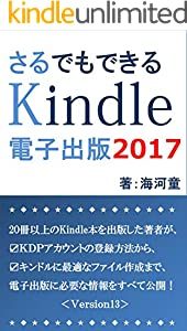 さるでもできるKindle電子出版: 20冊以上のKindle本を出版した筆者が、KDPアカウントの登録方法から、キンドルに最適なファイル作成まで、電子出版に必要な情報をすべて公開!