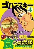 ゴハンスキー4 (SPA!コミックス) 画像