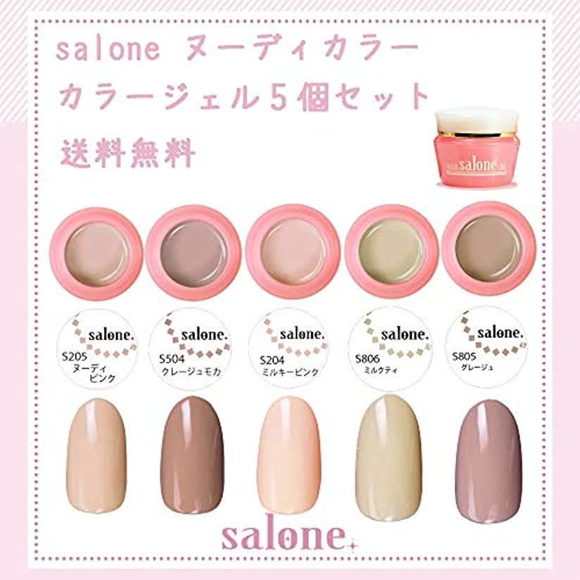 描写親密な人気【送料無料 日本製】Salone ヌーディカラー カラージェル5個セット アンニュイで肌馴染みの良い大人気なヌーディカラー