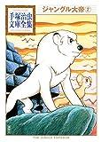 ジャングル大帝 手塚治虫文庫全集(2)