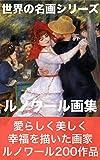 ルノワール画集 (世界の名画シリーズ)