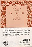 金枝篇〈第1〉 (1951年) (岩波文庫)