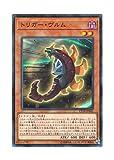 遊戯王 日本語版 CP18-JP042 トリガー・ヴルム (ノーマル)