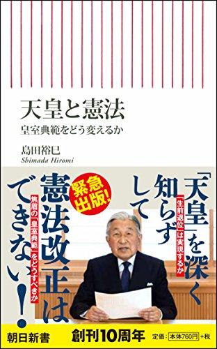 天皇と憲法 皇室典範をどう変えるか (朝日新書)の詳細を見る