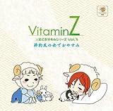 VitaminZ×羊でおやすみシリーズVol.3「節約友の会でおやすみ」
