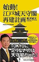 始動! 江戸城天守閣再建計画 (ワニブックスPLUS新書)