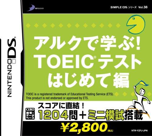 SIMPLE DSシリーズVol.38 アルクで身につく! TOEIC(R)テスト はじめて編