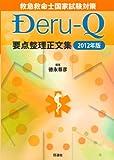 救急救命士国家試験対策 要点整理正文集 Deru-Q 2012年版 画像