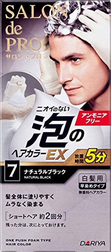 スタンド虚弱負サロン ド プロ 泡のヘアカラーEX メンズスピーディ (白髪用) 7 <ナチュラルブラック> 1剤:40g+2剤:40g [医薬部外品]