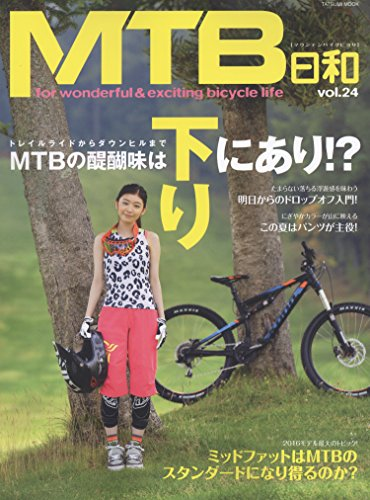 MTB日和 Vol.24 (タツミムック)
