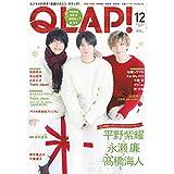 QLAP!(クラップ) 2019年 12 月号 [雑誌]