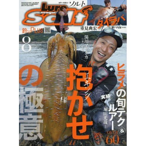 Lure magazine Salt(ルアーマガジン ソルト) 2017年 08 月号 [雑誌]