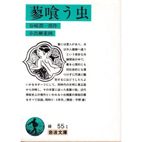 蓼喰う虫 (岩波文庫 緑 55-1)の詳細を見る