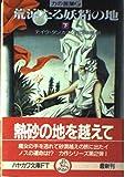 荒涼たる妖精の地〈下〉 (ハヤカワ文庫FT―力の言葉 2)