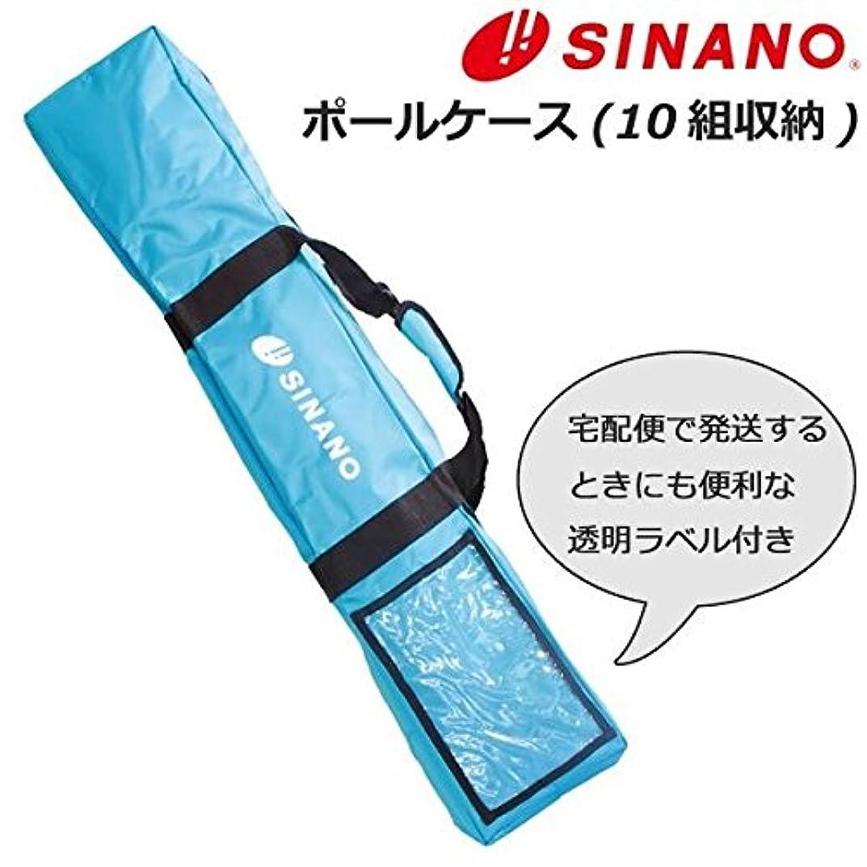 ウェイトレス寄生虫ビームSINANO シナノ ポールケース(10組収納) ブルー