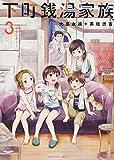 下町銭湯家族 3 (ヤングキングコミックス)