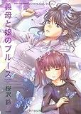 義母と娘のブルース / 桜沢 鈴 のシリーズ情報を見る