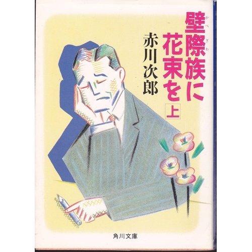壁際族に花束を (上) (角川文庫)の詳細を見る