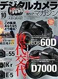 デジタルカメラマガジン 2010年 10月号 [雑誌]