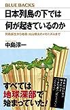 日本列島の下では何が起きているのか 列島誕生から地震・火山噴火のメカニズムまで (ブルーバックス) 画像