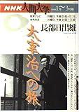 太宰治への旅 (NHK人間大学)