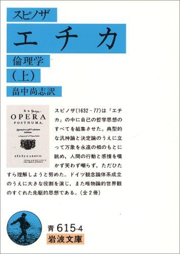 エチカ—倫理学 (上) (岩波文庫)