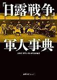 「日露戦争」軍人事典 (徳間文庫カレッジ)